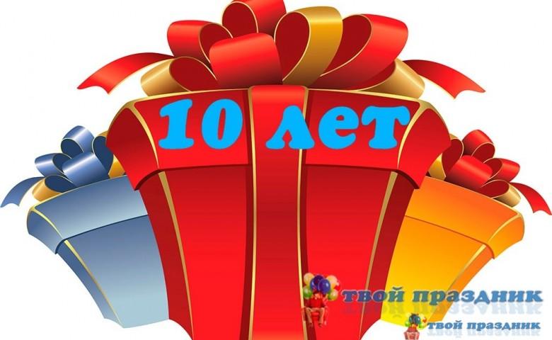 Сценарий дня рождения ребенка 9-10 лет
