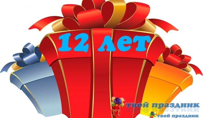 Сценарий дня рождения ребенка 11-12 лет