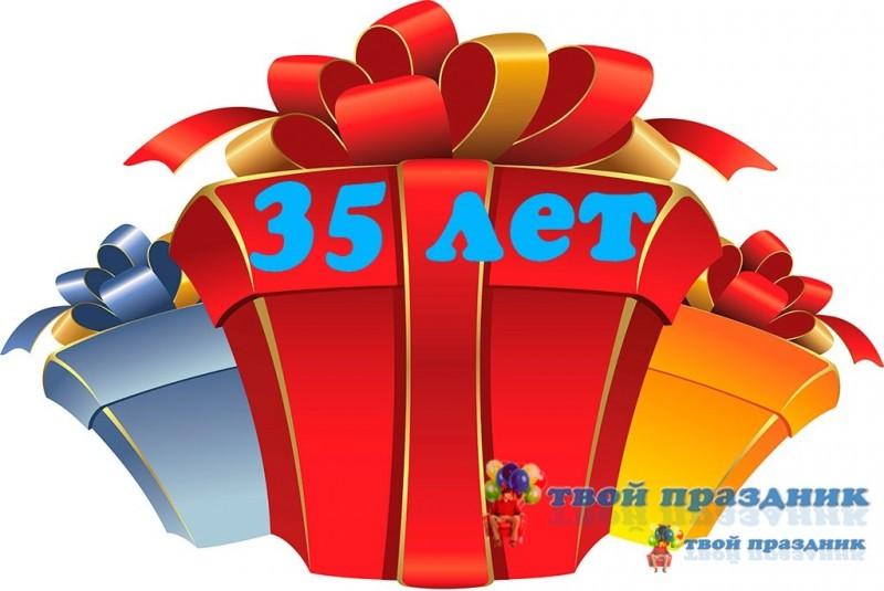 Сценарий дня рождения юбилей 35 лет