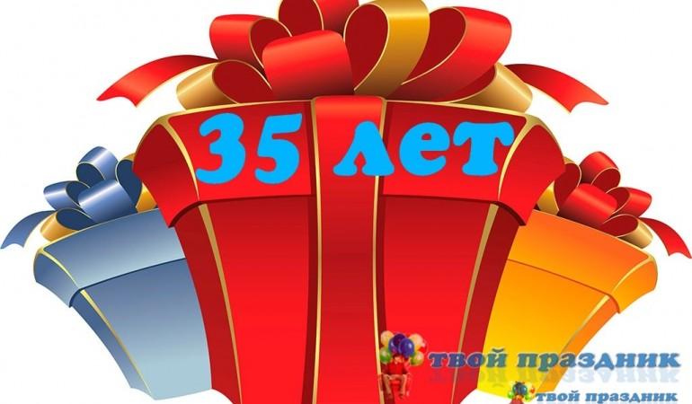 Сценарий юбилея 35 лет для мужчин