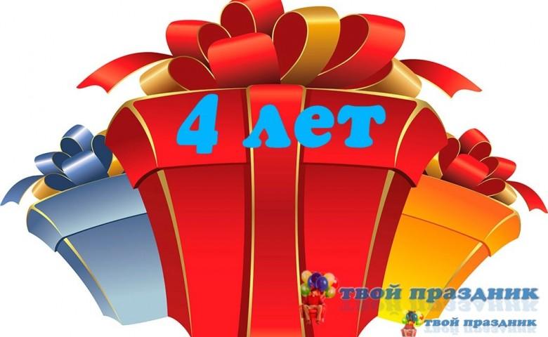 Сценарий  дня рождения  ребенка 3-4 лет
