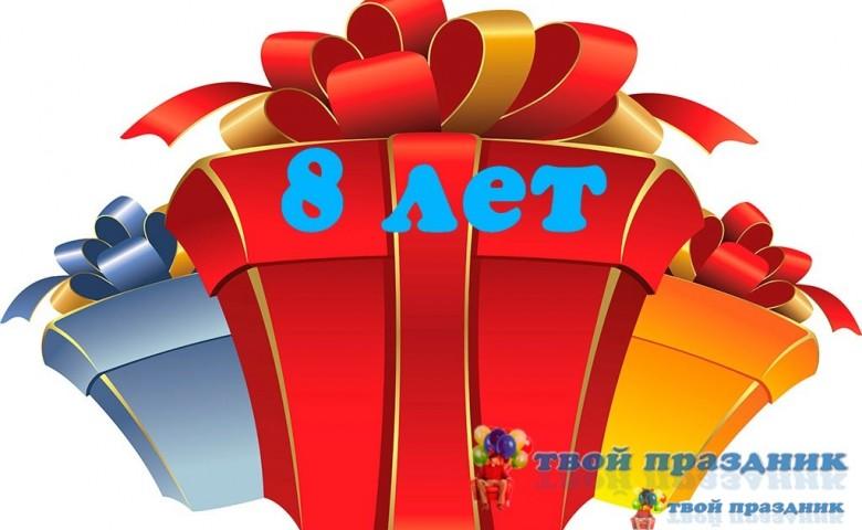 Сценарий  дня рождения ребенка 7-8 лет