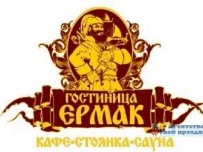 Кафе Ермак