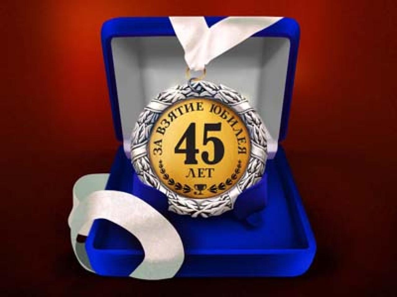 Интересные поздравления 45 лет