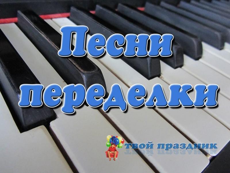песни переделки на день учителя шуточные